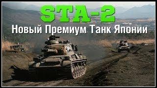 STA-2 : Новый Японский Прем 8-го Уровня