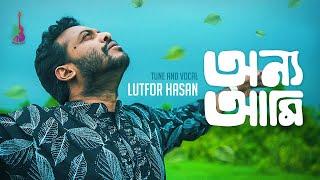 Onyo Ami   অন্য আমি   Lutfor Hasan   Al Masud    Bangla Song 2021