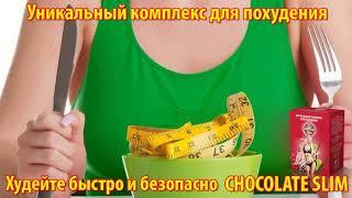 Как похудеть за месяц Рецепты для похудения. Шоколад Chocolate Slim