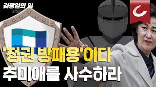 [김광일의 입] '정권 방패용'이다 추미애를 사수하라