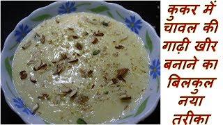 कुकर में चावल की गाढ़ी खीर कैसे बनायें - How To Make Perfact Rice Kheer In Pressure Cooker