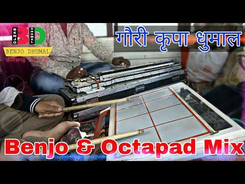Benjo & Octapad Mix - Gouri Kripa Dhumal Durg 2018 | Benjo Dhumal