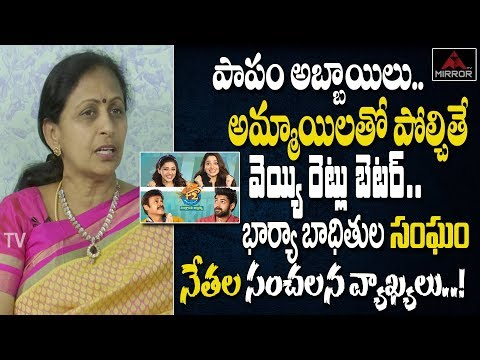 Senior Actor CVL Narasimha Rao's Wife Anuradha Explains Young Generation And Lifestyle | Mirror TV