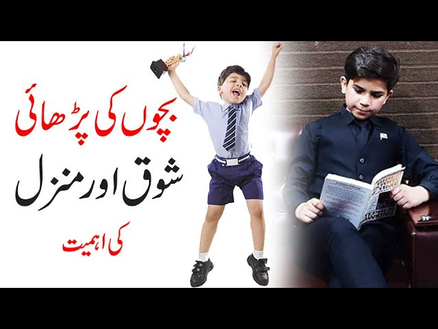Why A Child Loses Interest In Studies / Hammad Safi