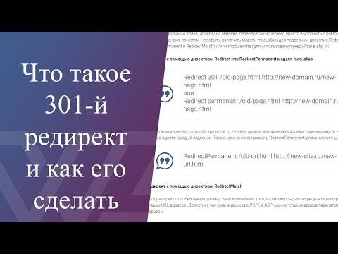 Что такое 301-й редирект, для чего он нужен и как его сделать