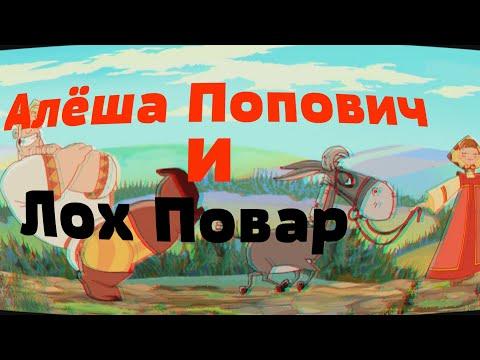Видео: Алёша Попович и Лох Повар