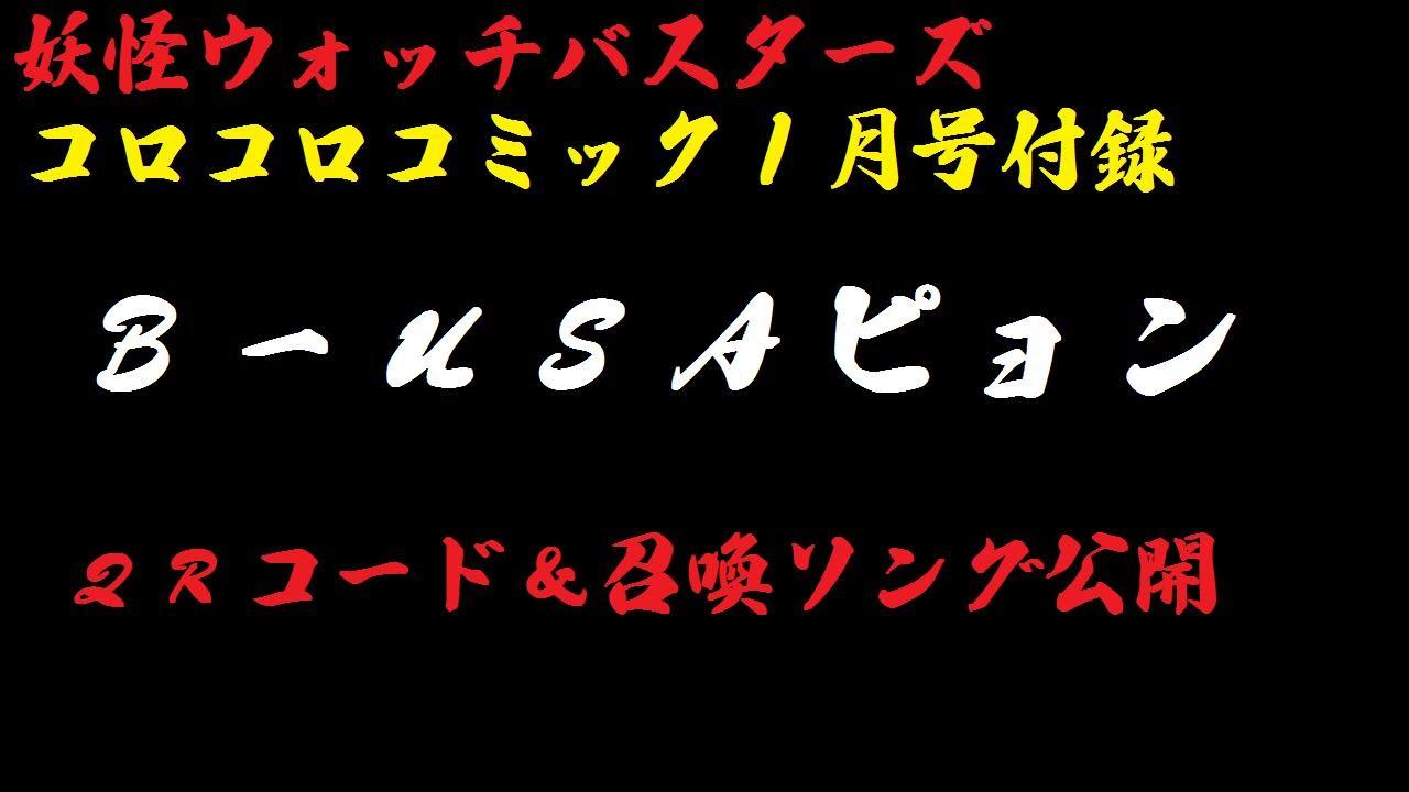 妖怪ウォッチバスターズ B Usaピョン Qrコード召喚ソング公開 月刊