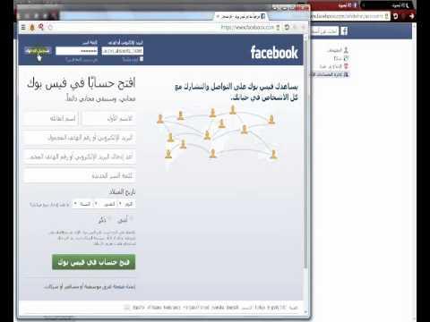 الحصول على حساب فيس بوك جاهز بدون ايميل 2015 Youtube