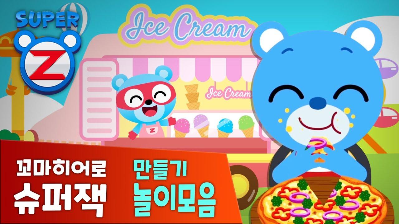 [놀이] 슈퍼잭과 맛있는 아이스크림과 피자를 만들어봐요 | 알록달록 색깔놀이 | 영어놀이 | 컬러배우기 | Learn Color | 피자 만들기 | 샌드위치 만들기