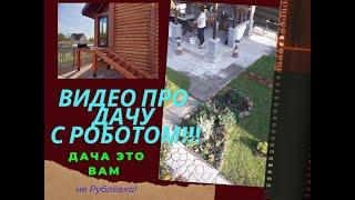 Видео про дачу с РОБОТОМ!