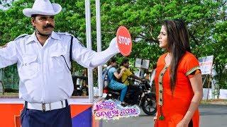 New Film Comedy Scene ଝିଲିକ୍ ଟ୍ରାଫିକ୍ ପୁଲିସ୍ କାମ କରୁଚି Jhilik Traffic Police Kama Karuchi