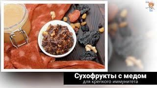 Рецепт сухофруктов с медом для иммунитета от восточных долгожителей!