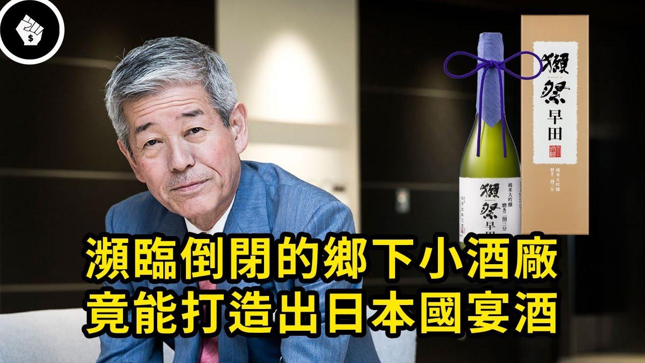 最強日本國宴酒獺祭,如何從最差的酒廠咸魚翻身?!