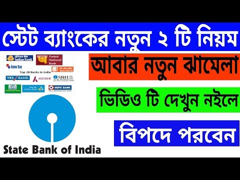 State Bank Of India (sbi) 2 New Rules Will Be Launched 2018 | Sbi New Rules 2018 | Banking News
