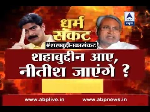 Dharm Sankat: Entry of Shahabuddin means Nitish Kumar's exit?