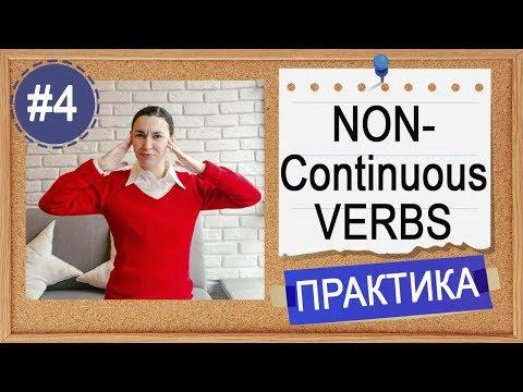 Практика #4 Present Simple или Continuous (2) Non-continuous verbs