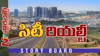 రియల్ ఎస్టేట్ వ్యాపారానికి హాట్ కేక్లాగా హైదరాబాద్ || Story Board || NTV