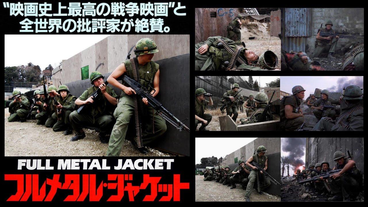 Watch Full Metal Jacket