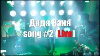 Дядя Ваня song #2