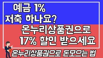 온누리상품권으로 17% 할인 받는법/온라인 사용법/모바일 온누리상품권/구입방법