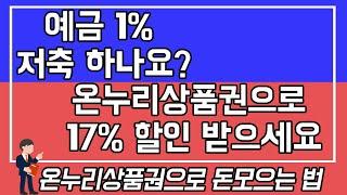 온누리상품권으로 17% 할인 받는법/온라인 사용법/모바…