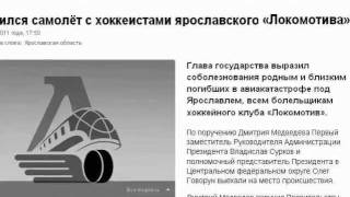 Президент Медведев скорбит о погибшем Локомотиве(, 2011-09-08T06:51:03.000Z)