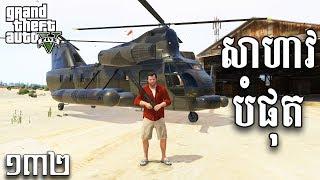 ចូលបន្ទាយទាហានហើយ ពិតជាផ្លោកធំមែន - Base Invaders GTA 5 Real Life MOD Ep132 Khmer VPROGAME