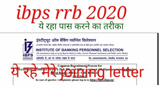 Ibps rrb office assistant  joining letter