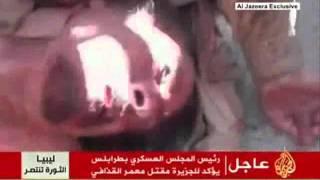 شاهد عملية مقتل الزعيم الليبي معمر القذافي-حصرياً.