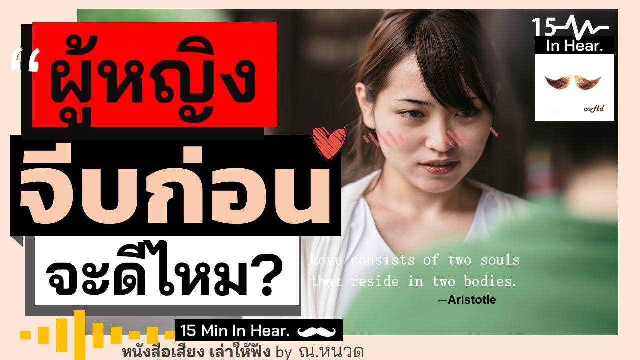 เป็นผู้หญิง จีบผู้ชายก่อน ดีไหม...? | 15Min in hear Ep.2 🎧 by ณ.หนวด