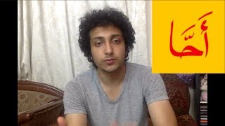 معاني الشتايم المصريه || معنى احا