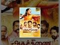 Agathinai (அகத்திணை) 2015 Tamil Full Movie - Mahima Nambiar, Naren