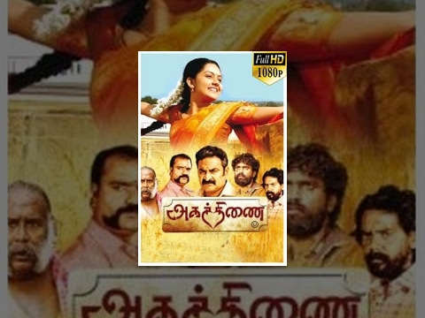 Agathinai (அகத்திணை) Tamil Full Movie - Mahima Nambiar, Naren