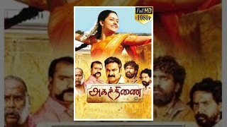 Agathinai (அகத்திணை) Tamil Full Movie - Mahima Nambiar, Naren