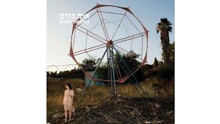 איה כורם - צלצולי פעמונים | Aya Korem - Tziltzuley Pa