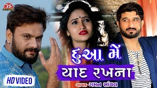 Dua Mein Yaad Rakhna - Gaman Santhal - HD Video Song - New Gujarati Sad Song