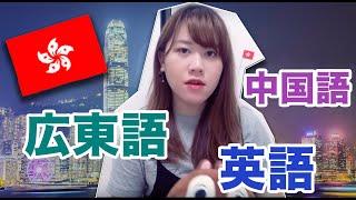 [広東語]香港人って何語しゃべるの?中国語じゃないよ!