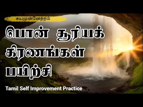 பொன் சூரியக் கிரணங்கள் பயிற்சி - Creative Visualization Exercise- Tamil Motivation