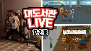 대도서관 LIVE] 본격 격투가 육성 게임! 펀치클럽 4일차 2/18 (토) 핫! GAME 게임 실시간 방송 (buzzbean11)