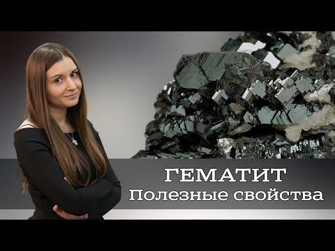 Гематит - магические и лечебные свойства, знаки зодиака. | Hematite  Olya Zhavruk