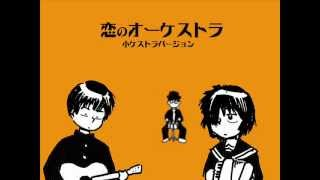 【謎の彼女X】恋のオーケストラ【小ケストラアレンジ】 謎の彼女X 検索動画 26