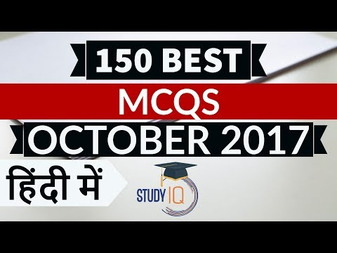 150 Best current affairs MCQ from October 2017  - IBPS PO /