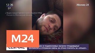 В Подмосковье задержали банду вымогателей денег у продавщицы - Москва 24