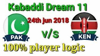 Pak vs Ken|| Dubai master kabbadi league 2018|| Pakistan vs keyniya|| Sunday kabaddi Prediction||