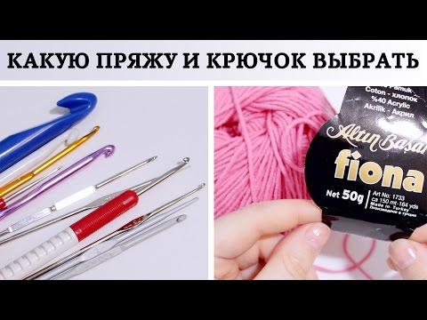Какой крючок нужен для вязания крючком