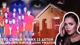 СЕМЬЯ ТЁРПИН: Дом ужасов // Дэвид и Луиза Терпин