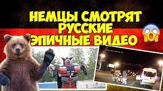 НЕМЦЫ СМОТРЯТ ЭПИЧНЫЕ ВИДЕО ИЗ РОССИИ