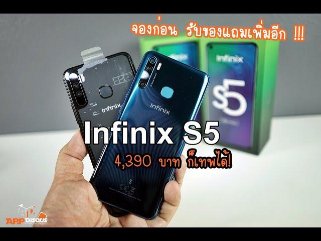 Infinix S5 สมาร์ทโฟนเครื่องสวย จอเจาะรู 6.6 นิ้ว กล้องหลังสี่ตัว ในราคาสะเทือนทั้งตลาด!