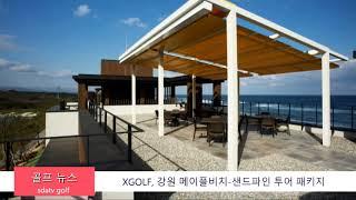 XGOLF, 강원 메이플비치-샌드파인 투어 패키지 신동…