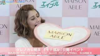 モデルのダレノガレ明美が10日、東京・原宿のMAISON ABLEで行われた『MA...